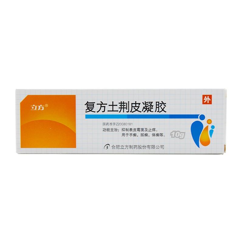 復方土荊皮凝膠 10g/盒 合肥立方制藥股份有限公司