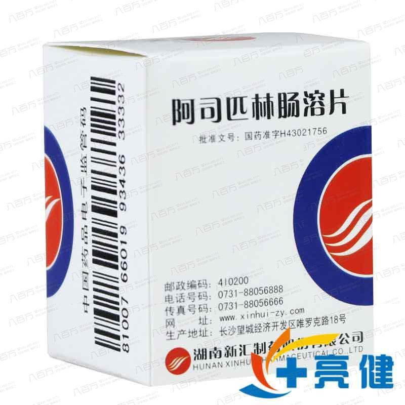 新汇 阿司匹林肠溶片 50mg*100片/盒 湖南新汇制药有限公司
