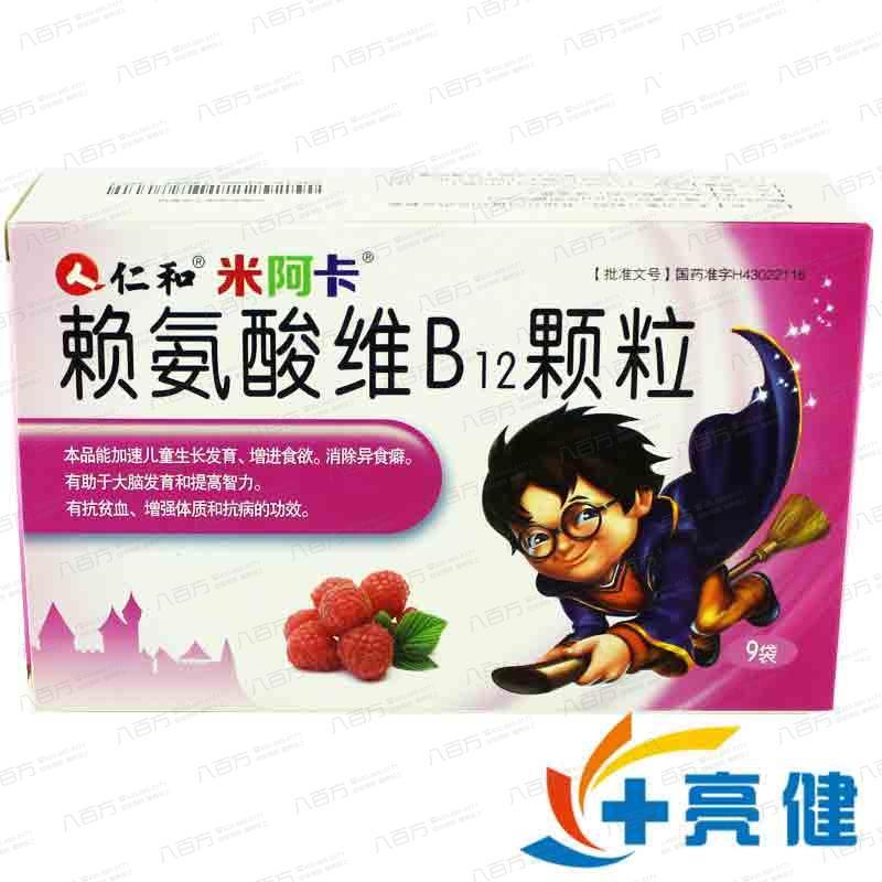 仁和 赖氨酸维B12颗粒 10g*9袋 湖南方盛制药股份有限公司