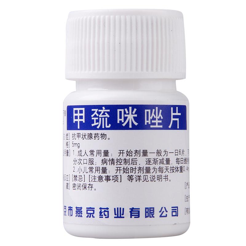 甲巯咪唑片(5mgx100片/瓶)北京市燕京药业有限公司