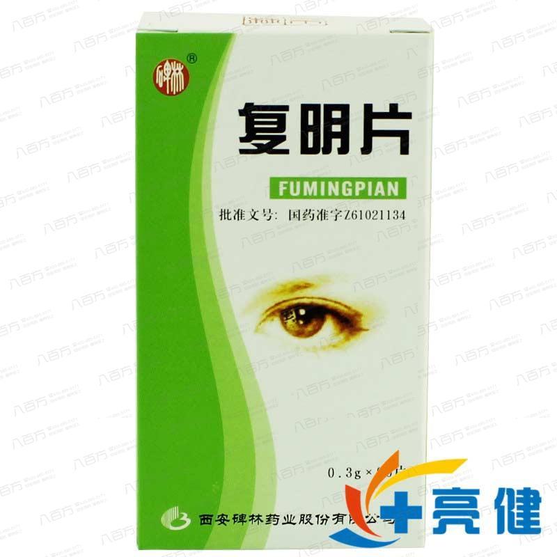 碑林复明片 0.3g*90片/盒 西安碑林药业股份有限公司