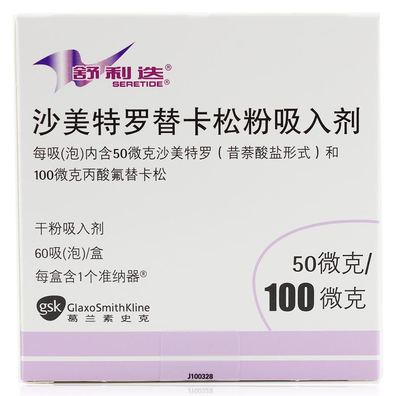 【舒利迭3盒特惠】沙美特罗替卡松粉吸入剂 儿童哮喘 50ug:100ug*60吸
