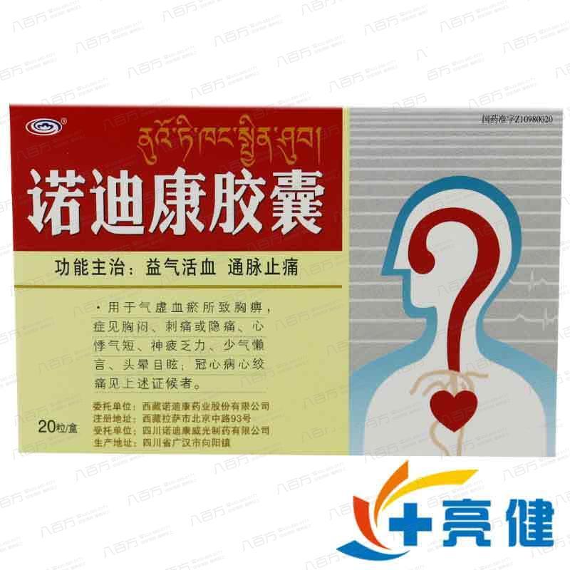 诺迪康 诺迪康胶囊 0.28g*20粒/盒 西藏诺迪康药业股份有限公司