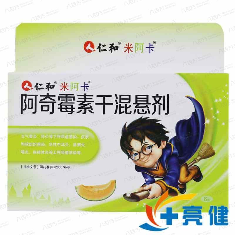 米阿卡 阿奇霉素干混悬剂 0.1g*6袋/盒 海南全星制药有限公司