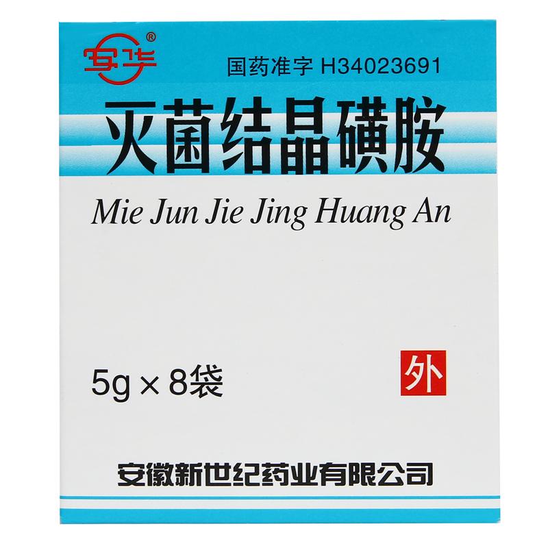 灭菌结晶磺胺(外用消炎粉) 5克*8袋