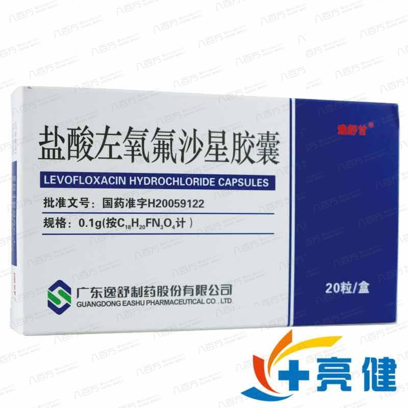 逸舒甘 鹽酸左氧氟沙星膠囊 0.1g*20粒/盒 廣東逸舒制藥有限公司