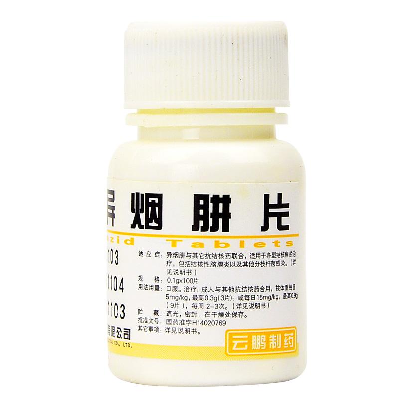 【云鵬】 異煙肼片 (100片裝)-山西云鵬制藥有限公司