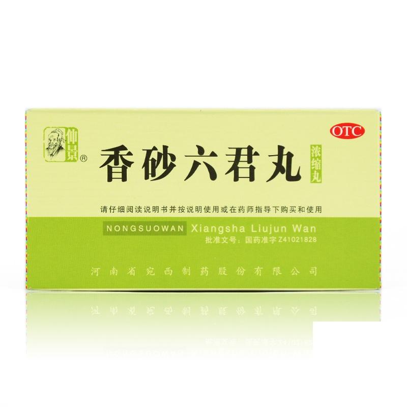 【仲景】香砂六君丸(200丸)