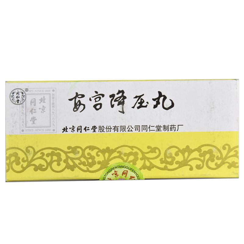 【同仁堂】安宫降压丸(3g*10丸)-北京同仁堂-清热镇惊、平肝降压