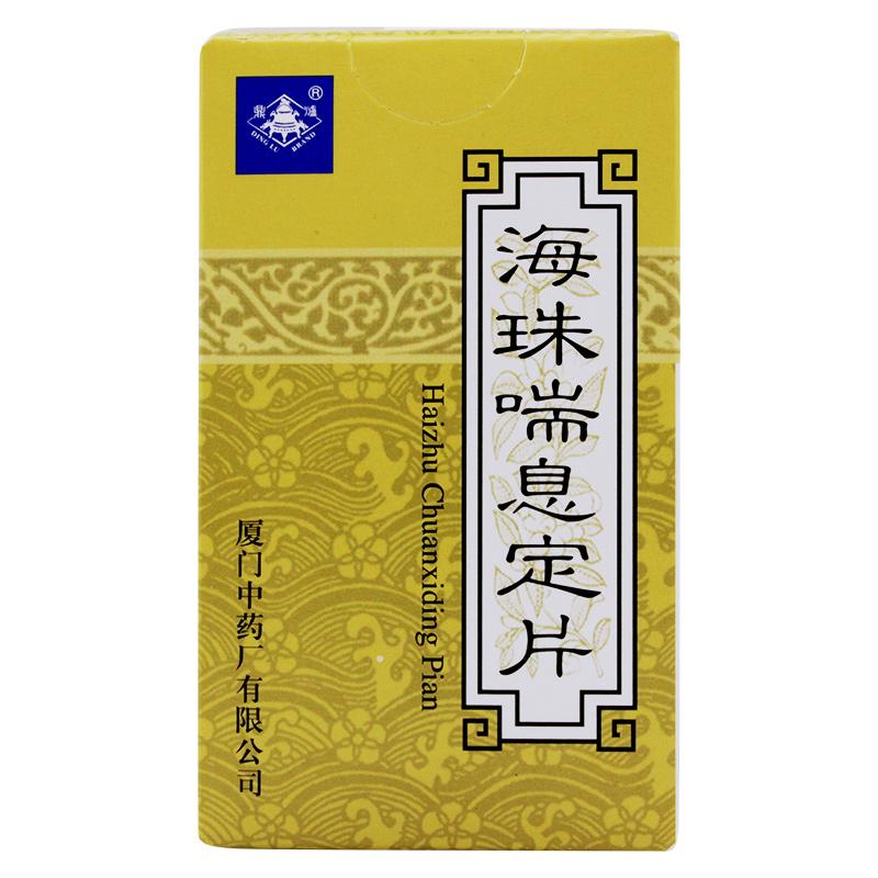 鼎炉 海珠喘息定片 厦门中药  0.48g*84片/盒 用于支气管哮喘,慢性气管炎