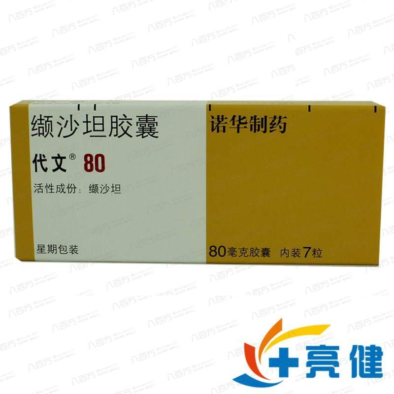 代文 缬沙坦胶囊 80mg*7粒*10/盒 北京诺华制药有限公司/Novartis Pharma