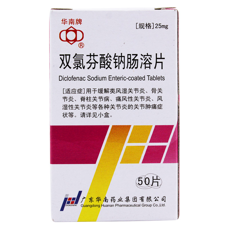 华南 双氯芬酸钠肠溶片