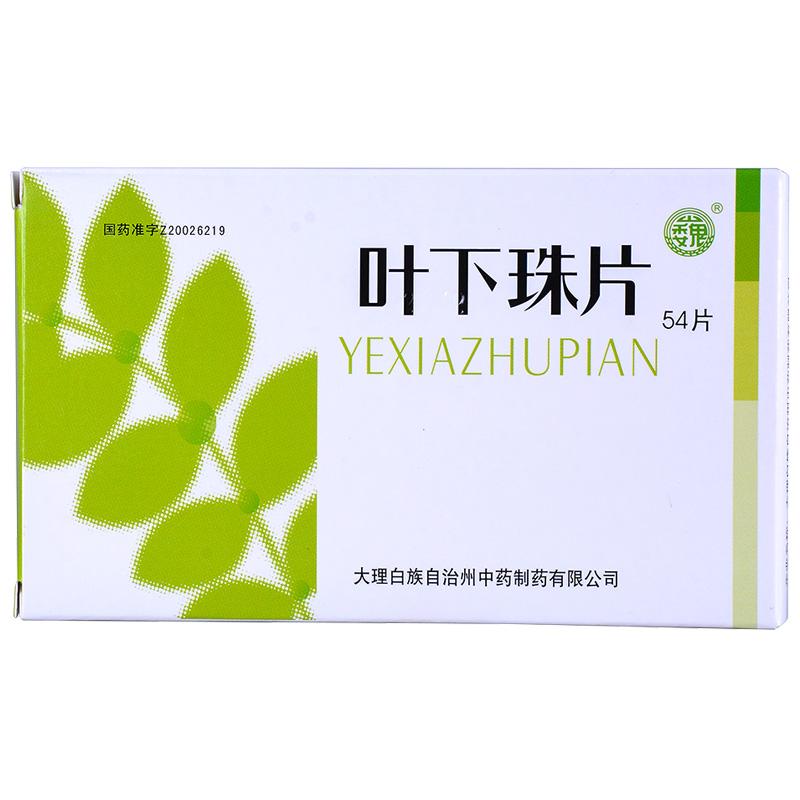 【巍】 叶下珠片 (54片装) - 大理中药制药公司