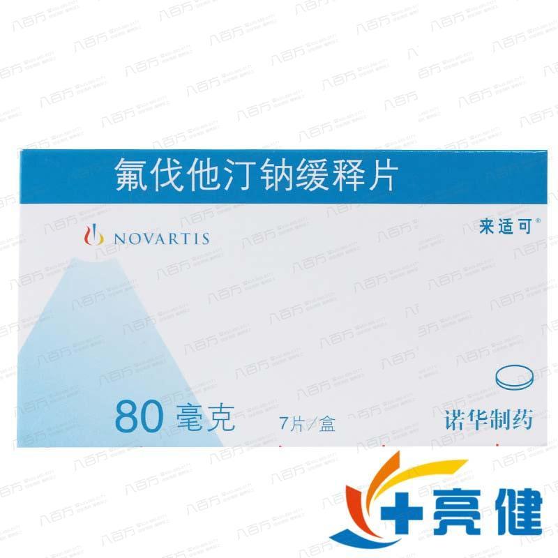 来适可 氟伐他汀钠缓释片 80mg*7片/盒 北京诺华制药有限公司