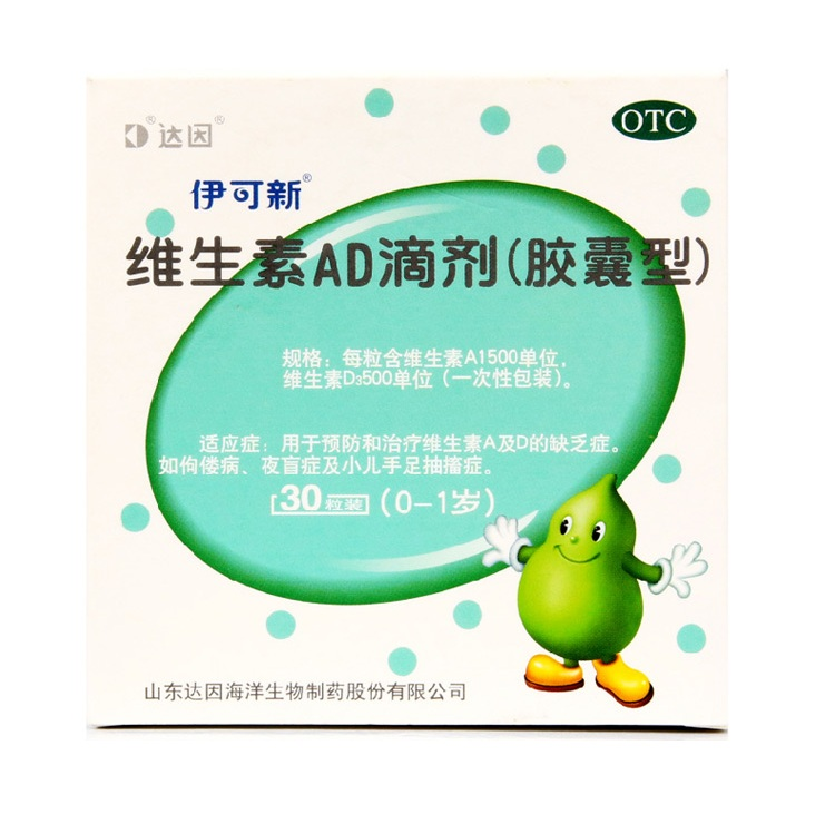 【伊可新】武松娱乐AD滴剂(30粒装) 胶囊型 0-1岁婴幼儿-山东达因海洋生物制药-促进乳钙吸收