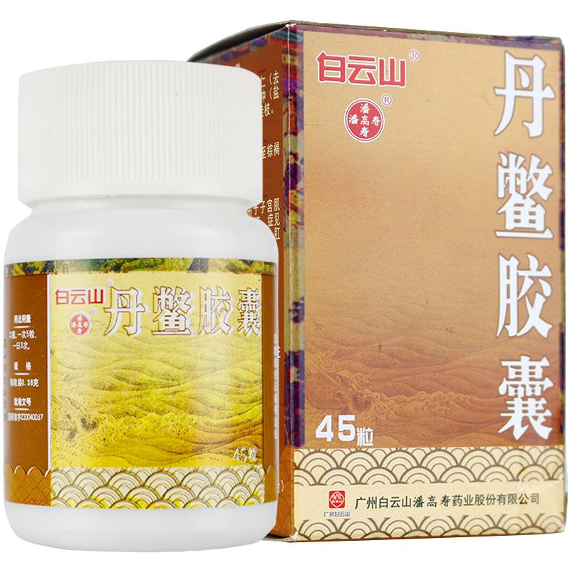 白云山  丹鱉膠囊 0.38g*45粒/瓶