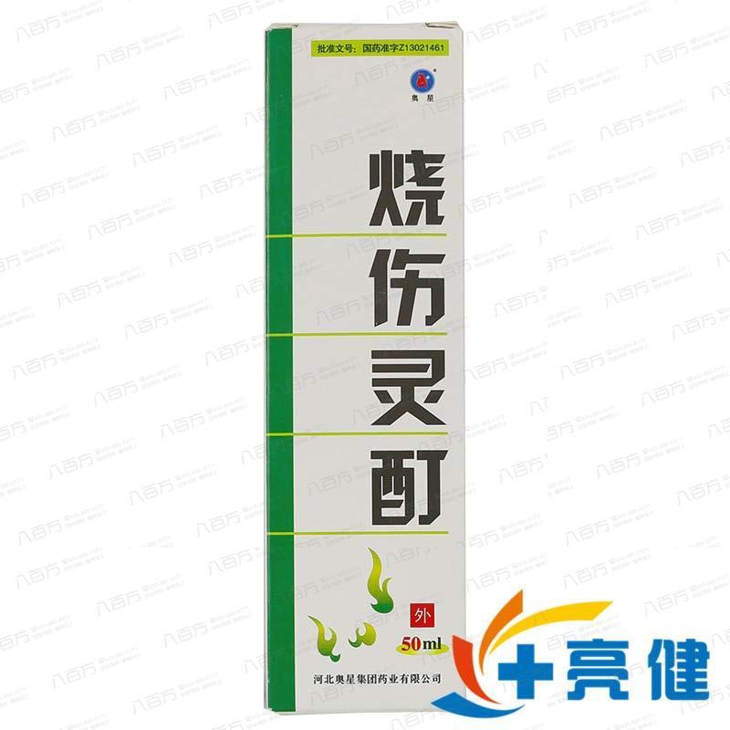 奥星 烧伤灵酊 50ml*1瓶/盒 河北奥星集团药业有限公司
