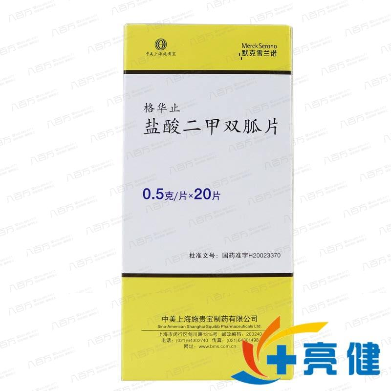 【格华止】盐酸二甲双胍片 0.5g*20片*10盒 中美上海施贵宝制药有限公司