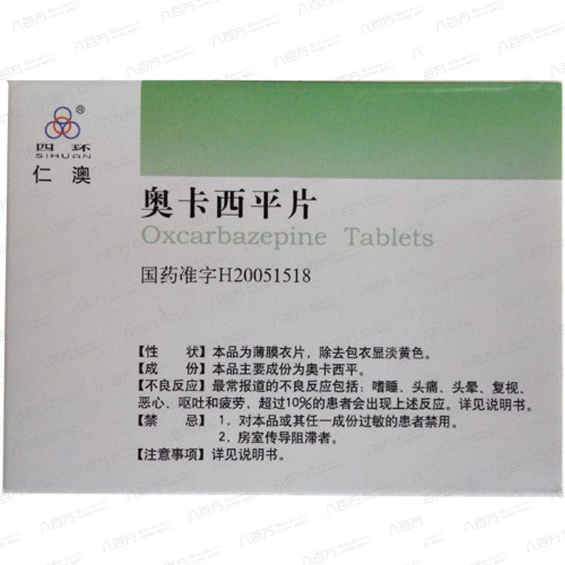 【仁澳】奧卡西平片 北京四環制藥
