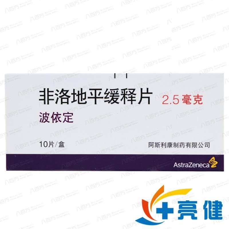 AstraZeneca/阿斯利康 波依定 非洛地平缓释片 2.5mg*10片/盒 阿斯利康制药有限公司