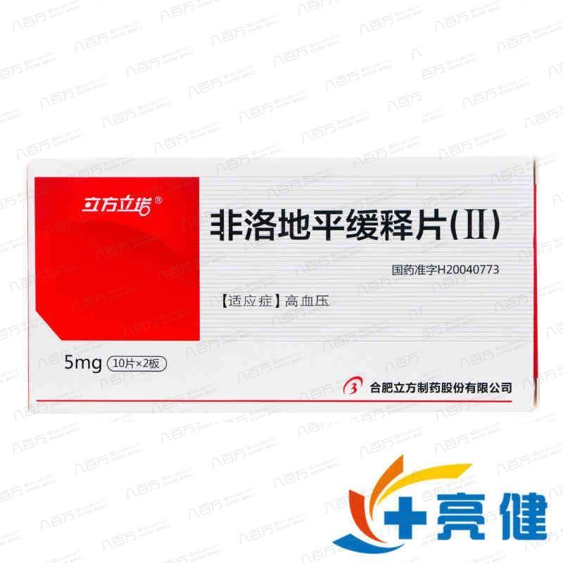 立方立诺 非洛地平缓释片(Ⅱ) 5mg*20片/盒 合肥立方制药股份有限公司
