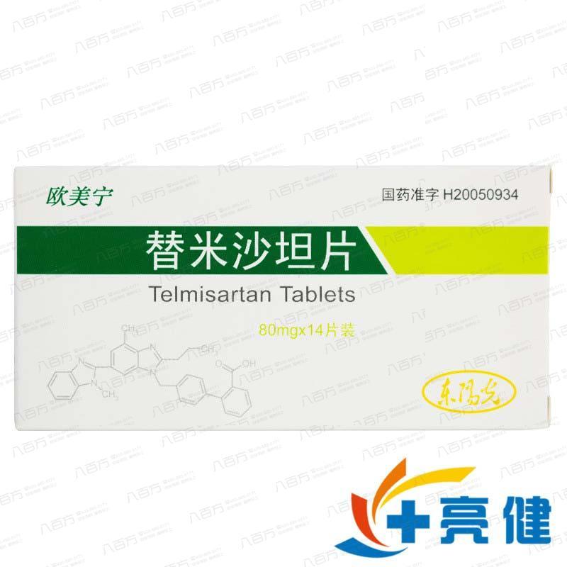 HEC 欧美宁 替米沙坦片 80mg*14片/盒 宜昌东阳光长江药业股份有限公司