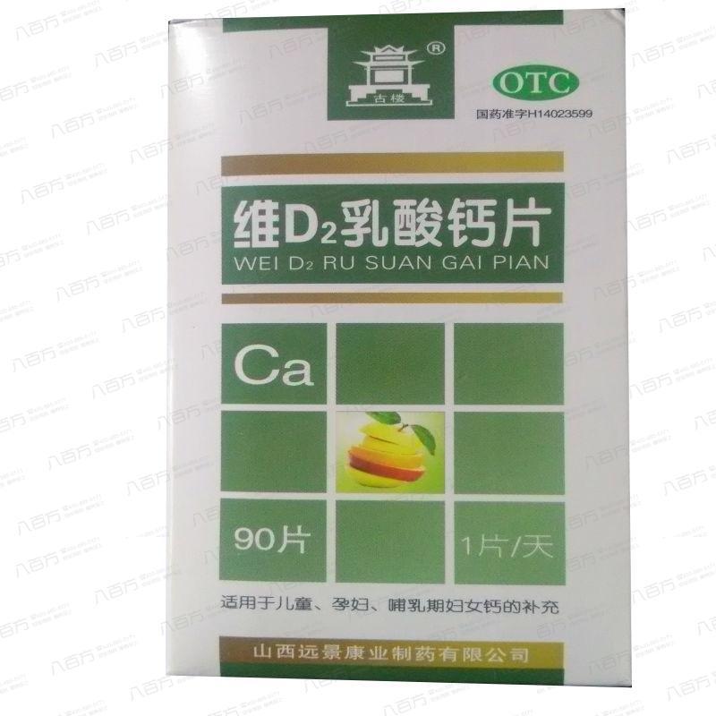 维D2乳酸钙片90片