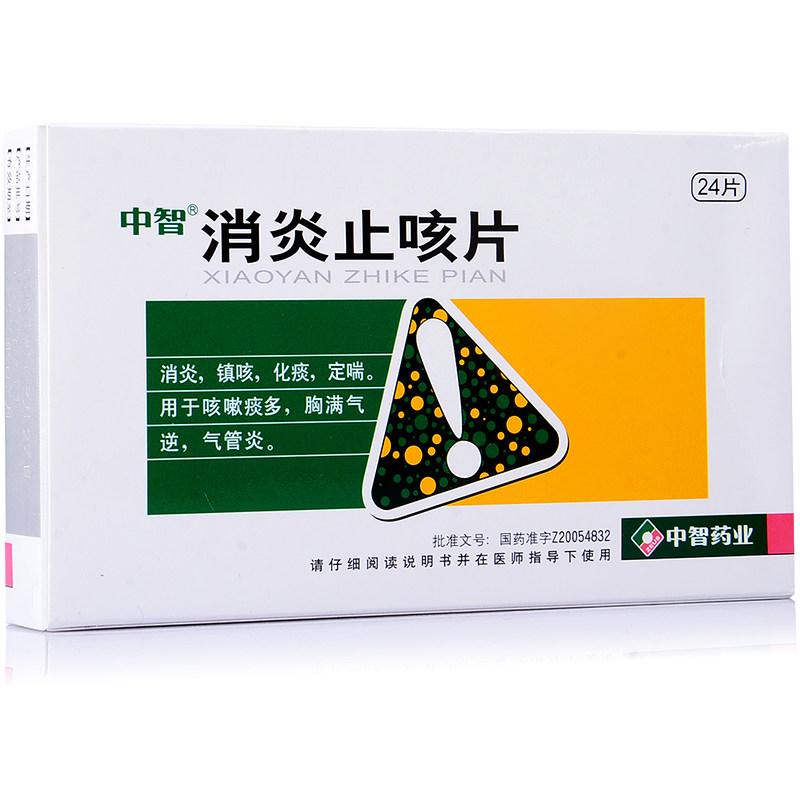 消炎止咳片价格
