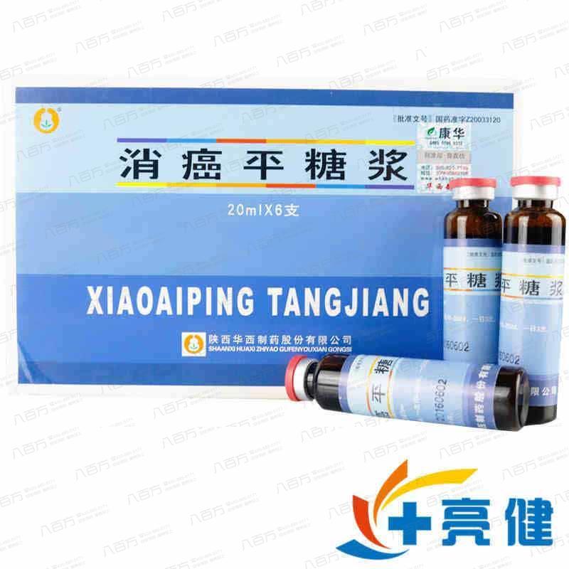 華西牌 消癌平糖漿 20ml*6支/盒 陜西華西制藥股份有限公司