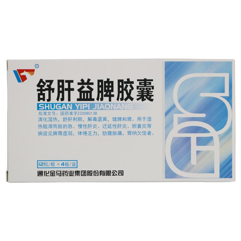 【金马】舒肝益脾胶囊(0.5g*48粒/盒)-通化金马药业集团股份有限公司