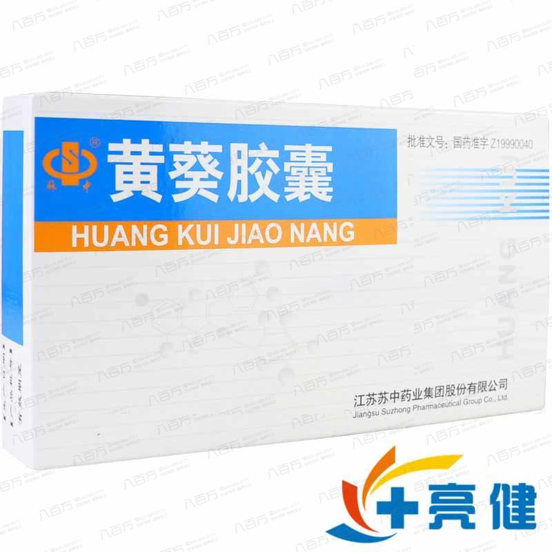 苏中药业 黄葵胶囊(0.5g×10片×3板) 清利湿热,解毒消肿