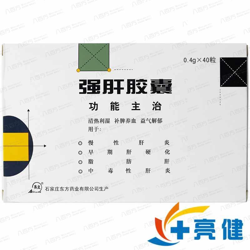 奥皇 强肝胶囊 0.4g*40粒/盒 石家庄东方药业有限公司