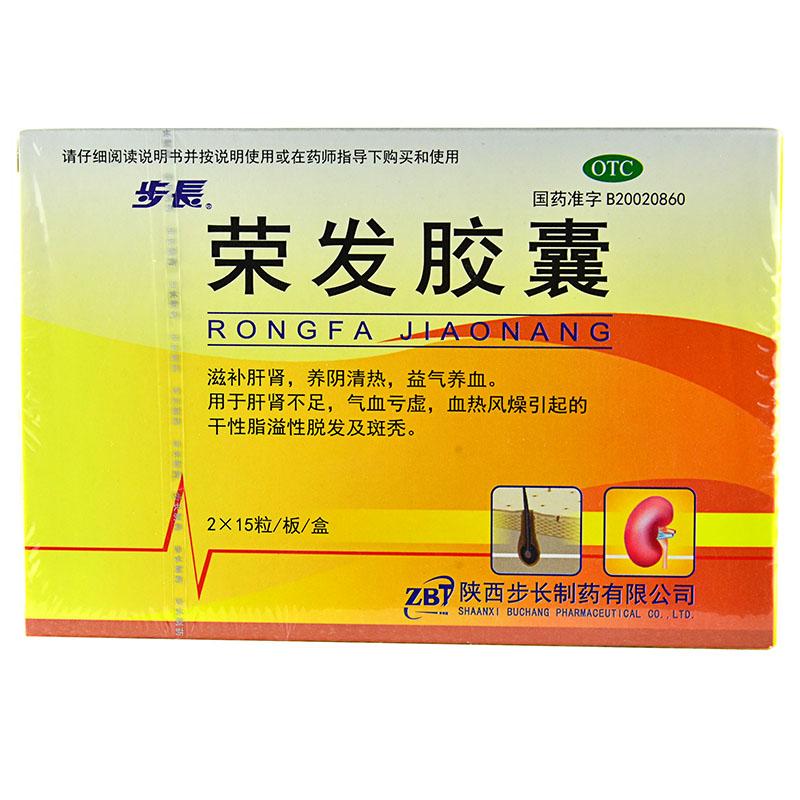 榮發膠囊 --【陜西步長制藥有限公司 】