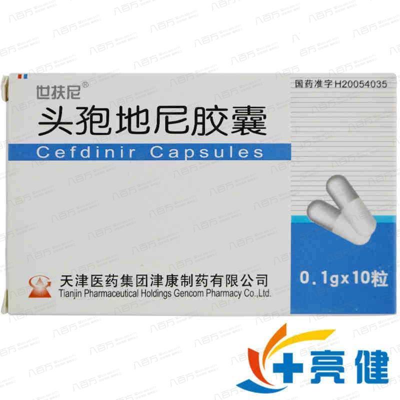世扶尼 头孢地尼胶囊 0.1g*10粒/盒 天津医药集团津康制药有限公司