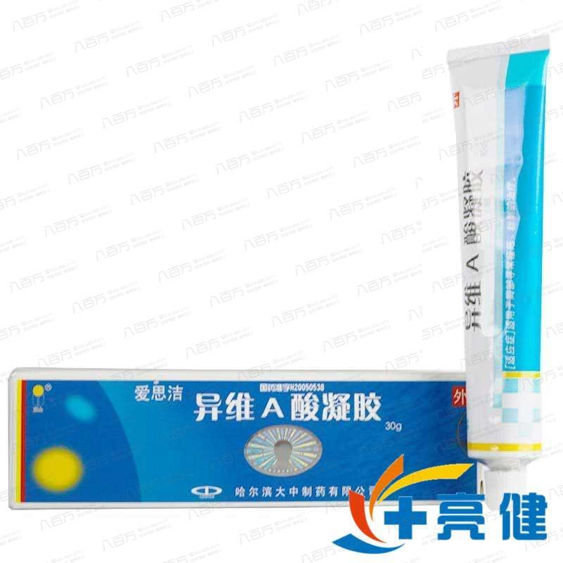 蓝金 异维A酸凝胶 30g/盒 哈尔滨大中制药有限公司