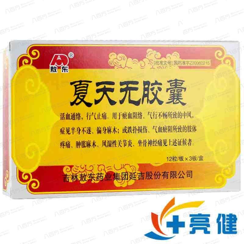 敖东 夏天无胶囊 0.3g*36粒/盒 吉林敖东药业集团延吉股份有限公司