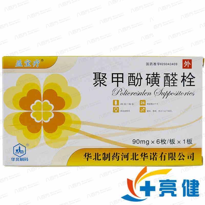 益寶療 聚甲酚磺醛栓 90mg*6枚/盒 華北制藥股份有限公司