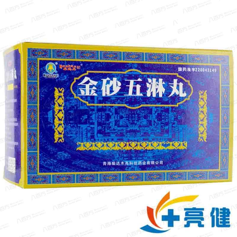 卓玛丹 金砂五淋丸 6g*5袋/盒 青海柴达木高科技药业有限公司