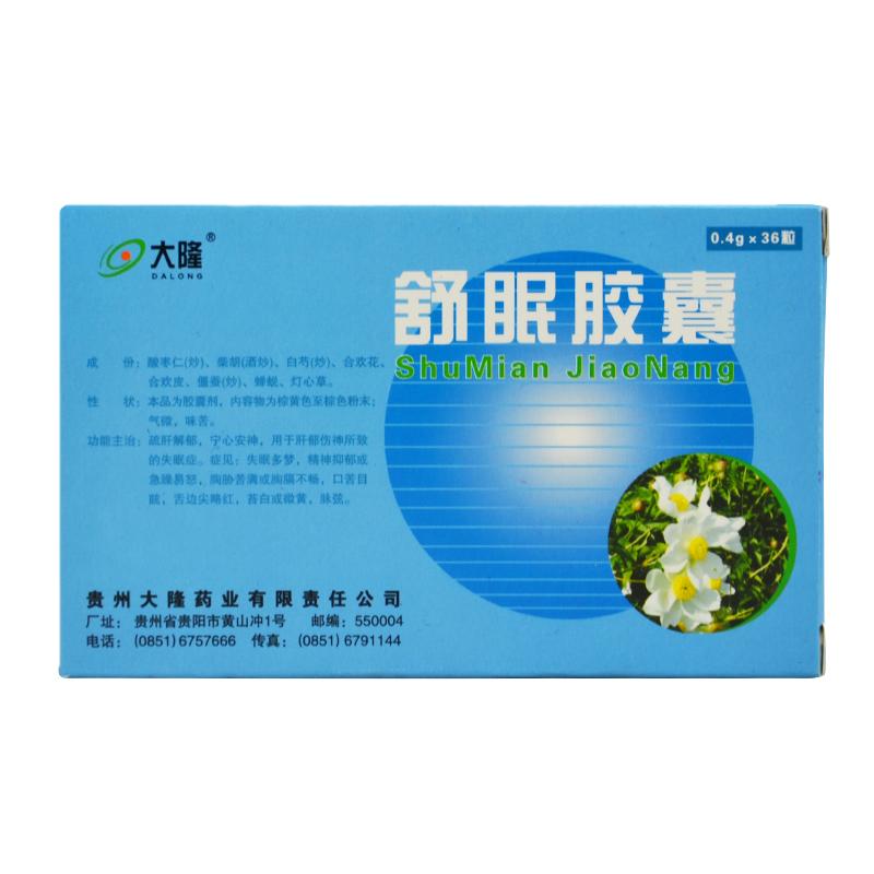 舒眠膠囊 --【貴州大隆藥業有限責任公司 】