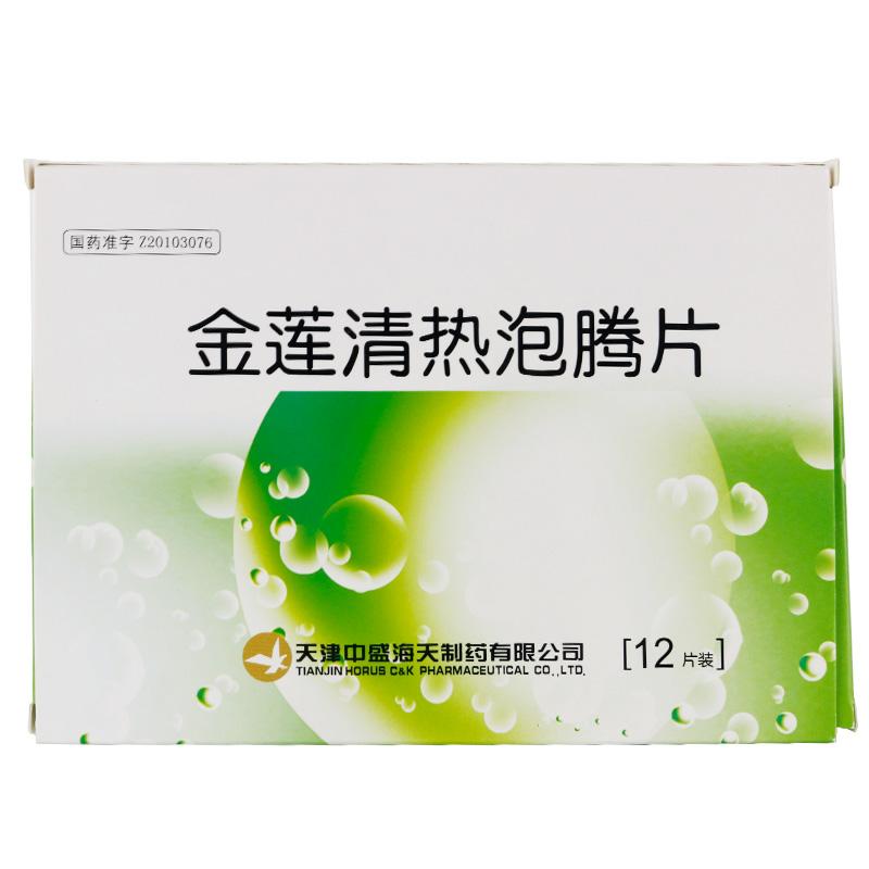 金莲清热泡腾片