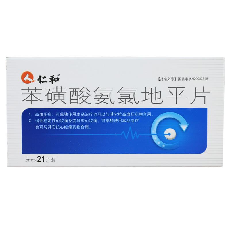 【仁和】苯磺酸氨氯地平片