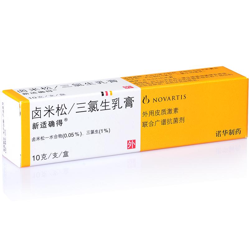 鹵米松/三氯生乳膏(新適確得)