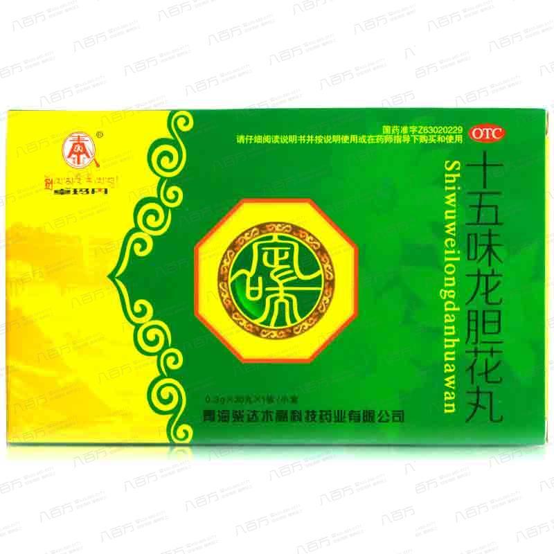 卓玛丹 十五味龙胆花丸 30丸 青海柴达木高科技药业有限公司