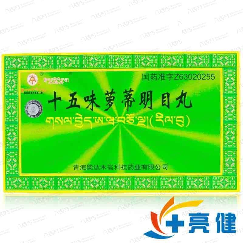 卓玛丹 十五味萝蒂明目丸 1g*10丸/盒 青海柴达木高科技药业有限公司