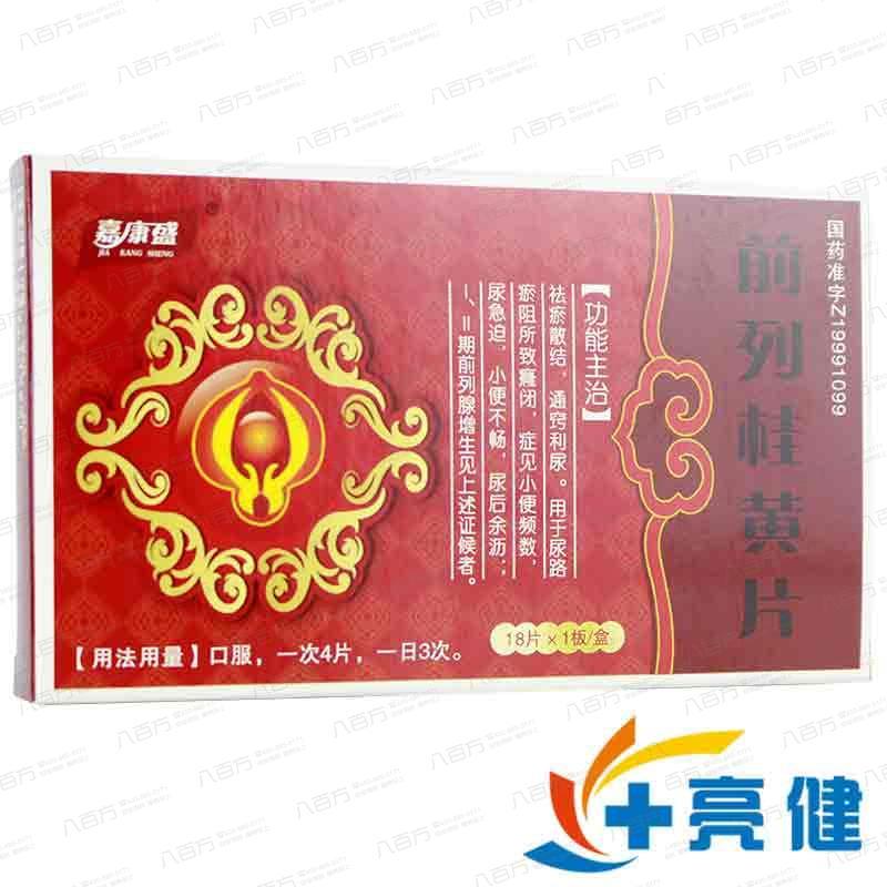 嘉康盛 前列桂黄片 0.3g*18片/盒 吉林省辉南长龙生化药业股份有限公司