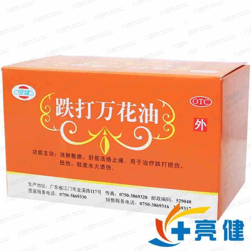 恒健 跌打万花油 10ml*10盒 消肿散瘀 舒筋活络止痛 消炎生肌  广东恒健制药有限公司