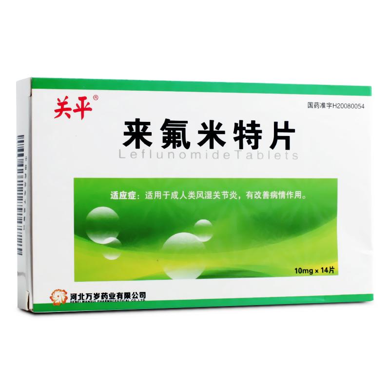 【关平】 来氟米特片 (14片装)-河北万岁药业.