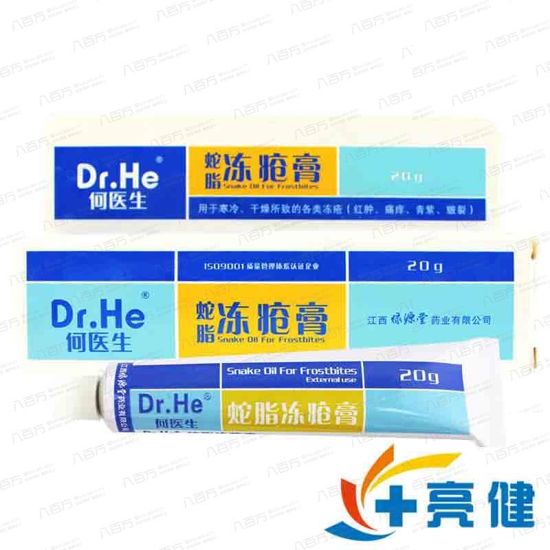 何医生 蛇脂冻疮膏 20g 江西绿源堂药业有限公司
