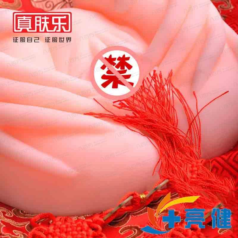 真肤乐 名器臀部倒模 杨贵妃 北京盛世天行科技发展有限公司