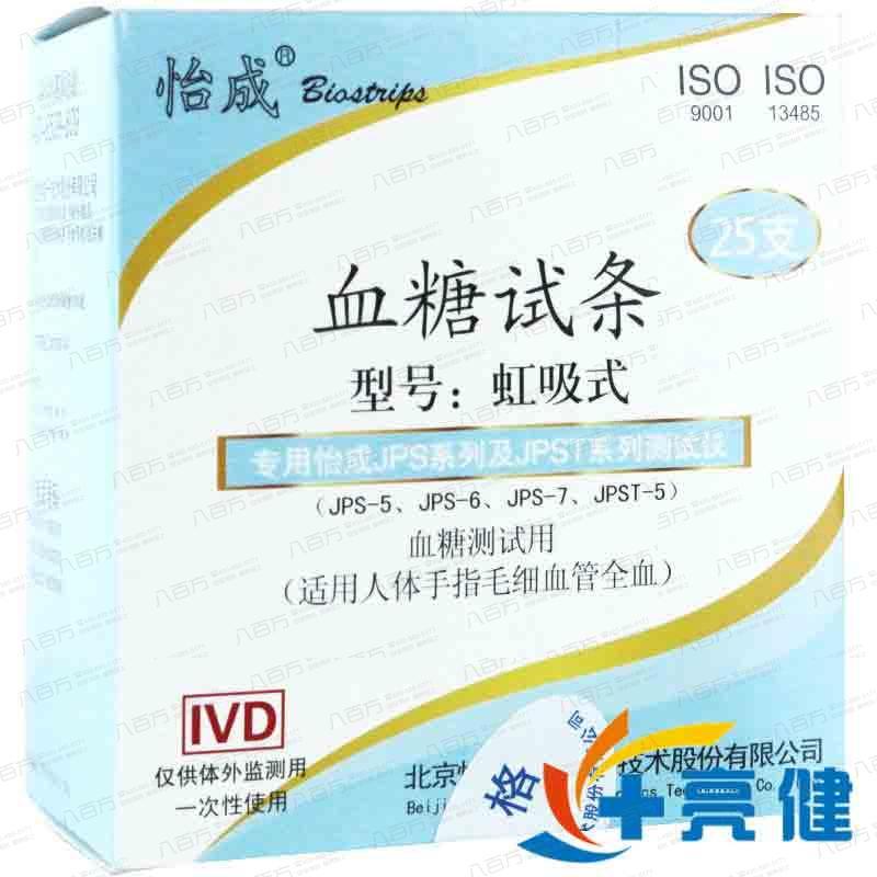 怡成 虹吸式单片血糖试纸(JPS系列) 25支 北京怡成生物电子技术有限公司